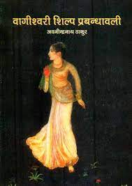 Vagishwari Shilp Prabandhawali (Hindi)