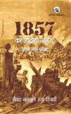 1857 Ka Vidrohi Jagat : Poorbi Uttar Pradesh Mein …