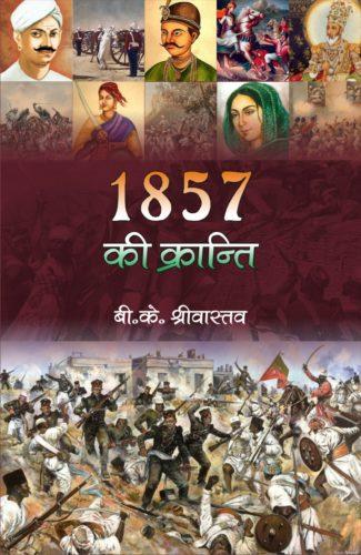 1857 ki Kranti (Hindi)