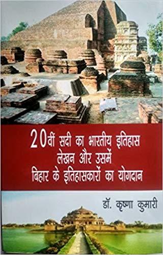 20vi sadi ka Bharatiya Itihas Lekhan or Usme Bihar…