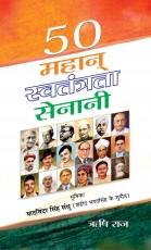 50 Mahan Swatantrata Senani (Hindi)
