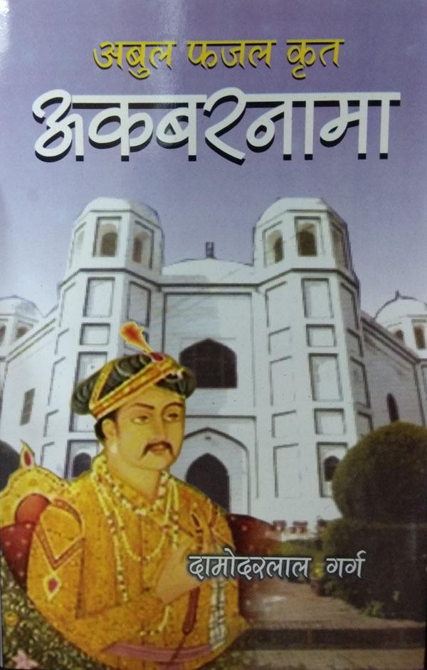 Abul Fazal Krut Akbarnama (Hindi)