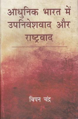 Adhunik Bharat me Upniveshvad aur Rashtravad (Hind…