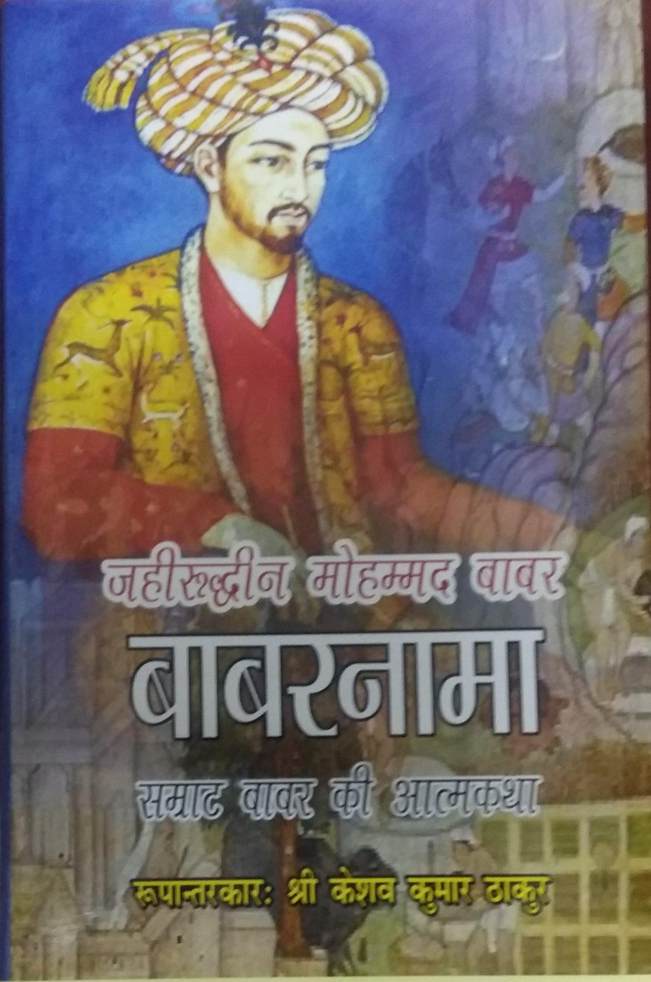 Babur Nama (Samrat Babur ki Atma Katha) (Hindi)