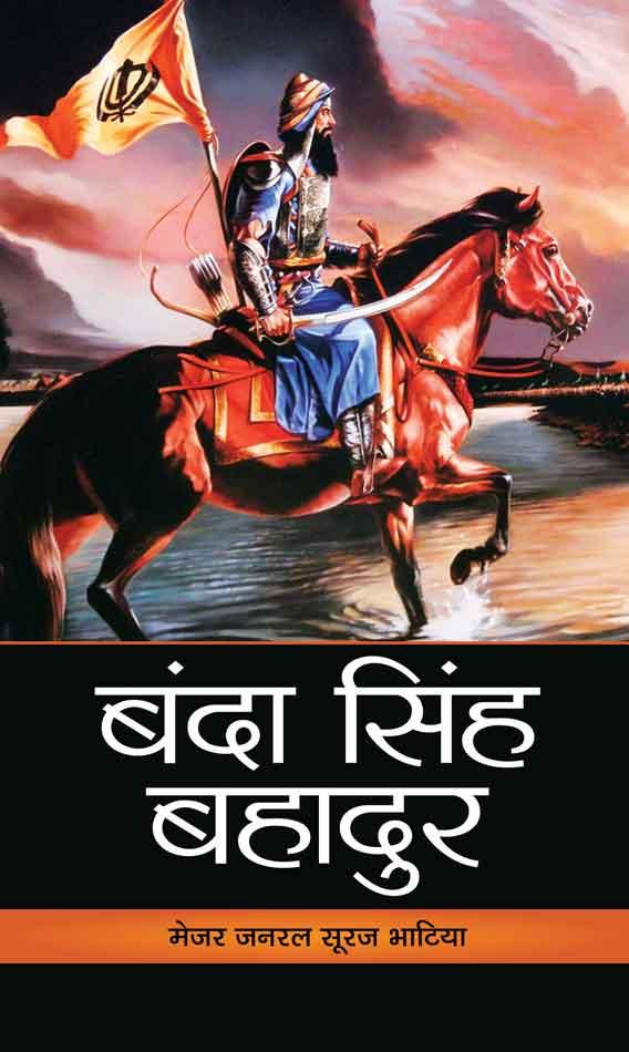 Banda Singh Bahadur (Hindi) Hardback