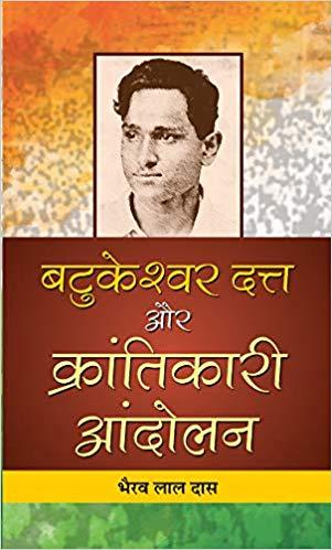 Batukeshwar Dutt Aur Krantikari Andolan (Hindi)