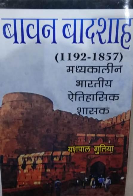 Bavan Badshah (1192-1857) Madhyakaleen Bharatiya E…