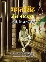 Bhagat Singh Jail Note Book (Hindi)