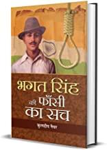Bhagat Singh Ki Phansi Ka Sach (Hindi)
