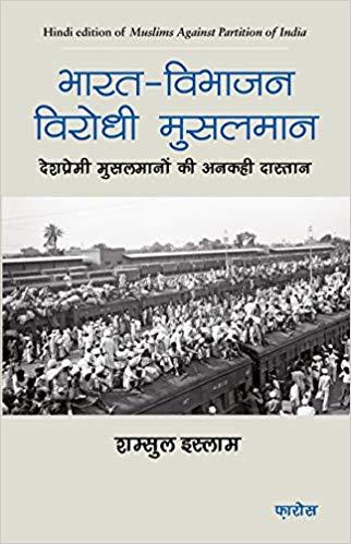 Bharat-Vibhajan Virodhi Musalman (Hindi)