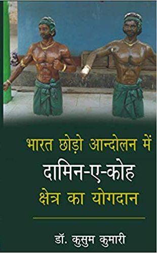 Bharat Chodo Andolan me Damin-E-Koh Kshetra ka Yog…
