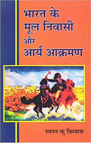 Bharat Ke Mool Niwasi Aur Arya Aakraman (Hindi)