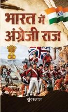Bharat Mein Angrezi Raj (Hindi)