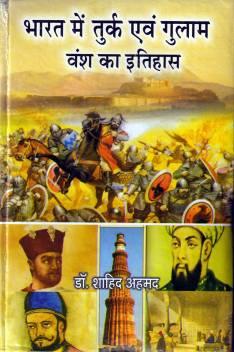 Bharat me Turk evam Gulam Vansh ka Itihas (Hindi)