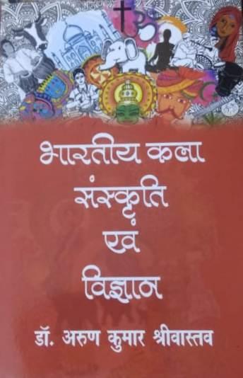 Bharatiya Kala Sanskriti evam Vigyan (Hindi)