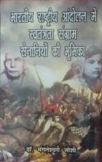 Bharatiya Rashtriya Andolan me Swatantrata Sangram…