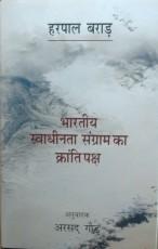 Bharatiya Swadhinta Sangram ka Kranti Paksh (Hindi…