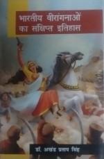 Bharatiya Veerangnao ka Sanshipt Itihas (Hindi)