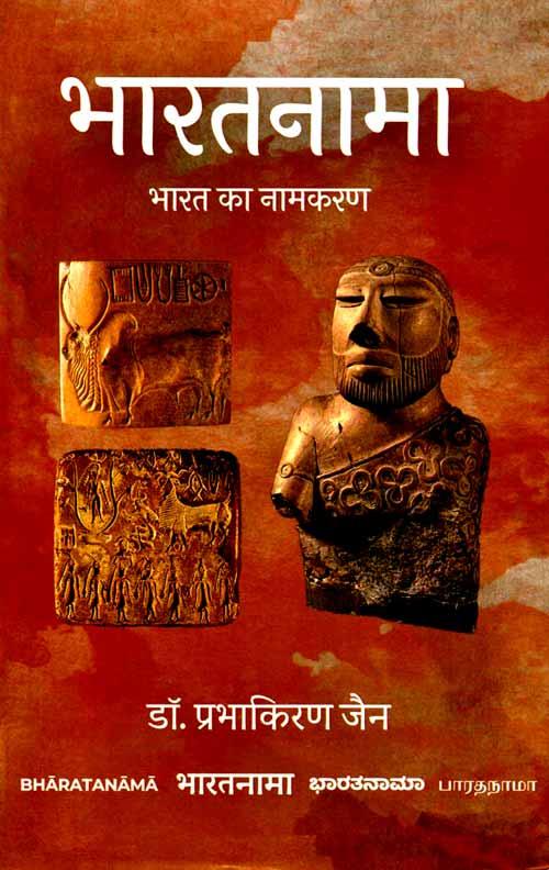 Bharatnama: Bharat ka Namkaran (Hindi)