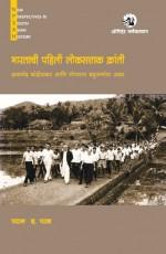 Bhartachi Pahili Lok Sattak Kranti ( Marathi) ( Ma…