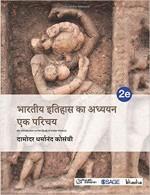Bhartiya Itihas Ka Adhyayan: Ek Parichay (Hindi)