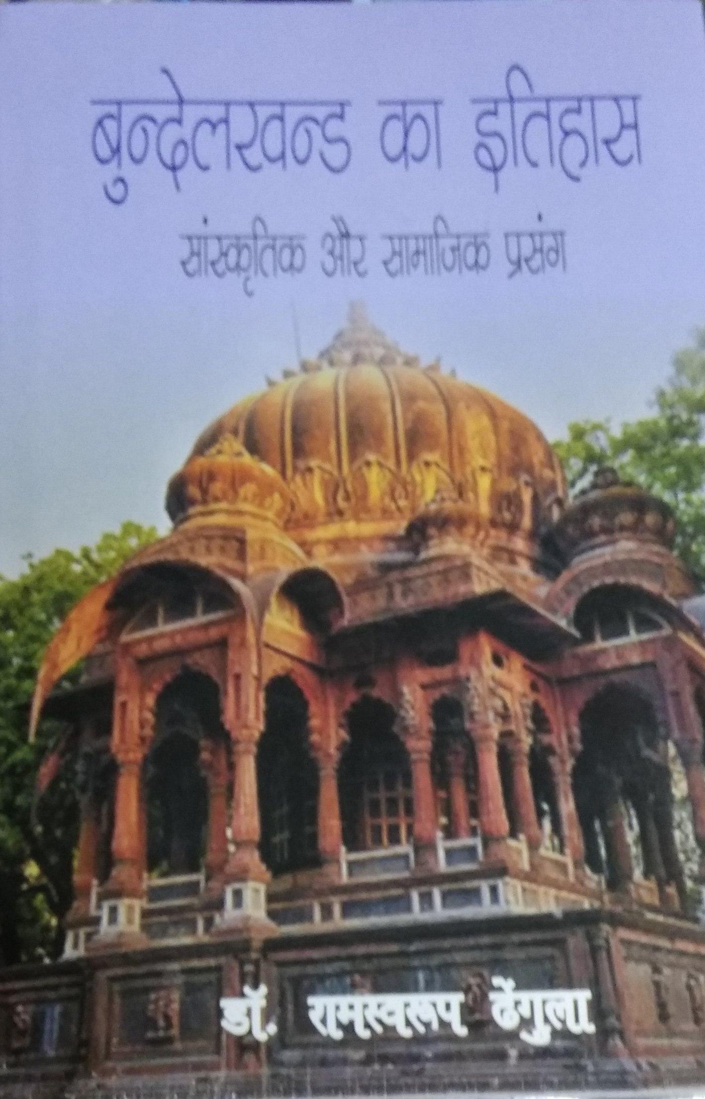 Bundelkhand ka Itihas: Sanskritik aur Samajik Pras…