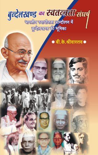 Bundelkhand ka Svatantrata Sangarsh (Hindi)
