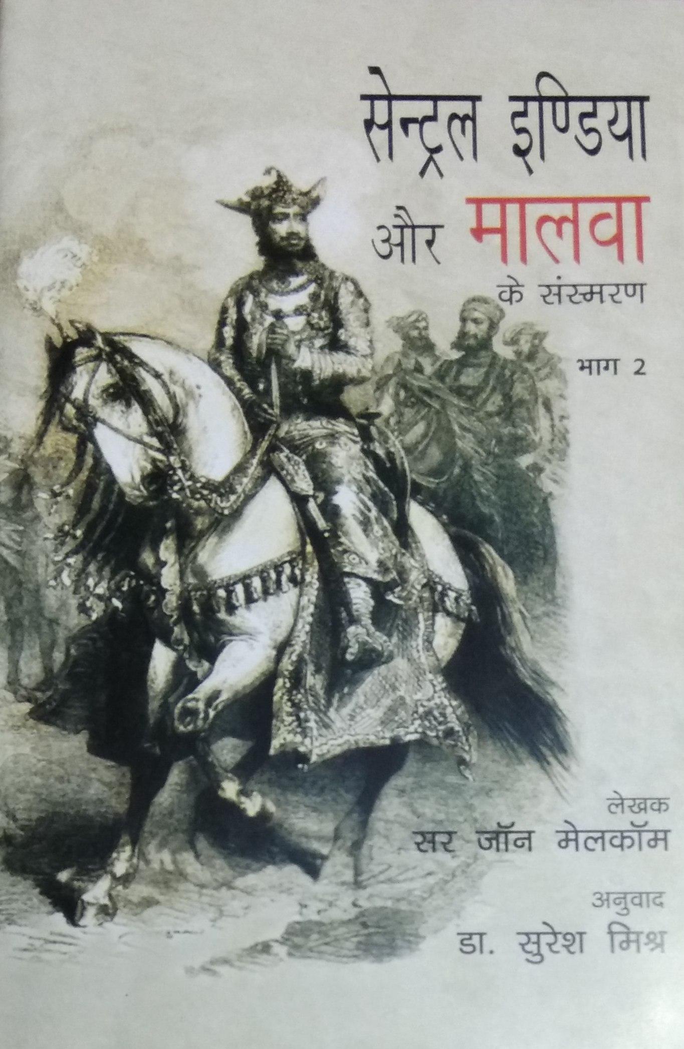 Central India aur Malwa ke Sansmaran Volume 2 (Hin…