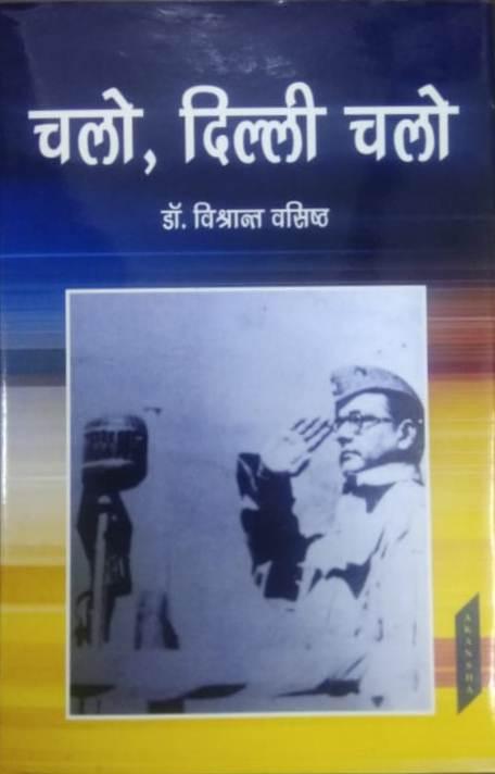 Chalo Dilli Chalo (Hindi)