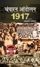 Champaran Andolan 1917 (Hindi)