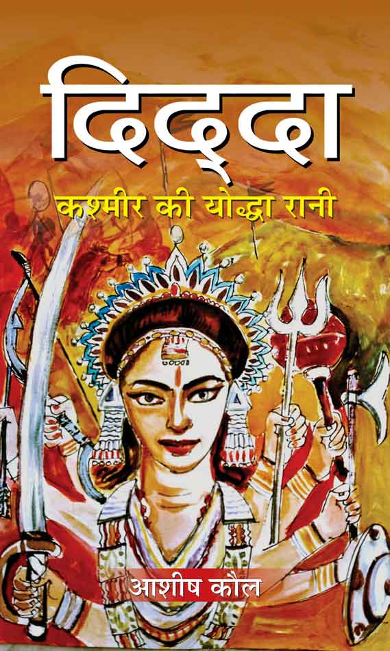 DIDDA: Kashmir Ki Yoddha Rani (Paperback)