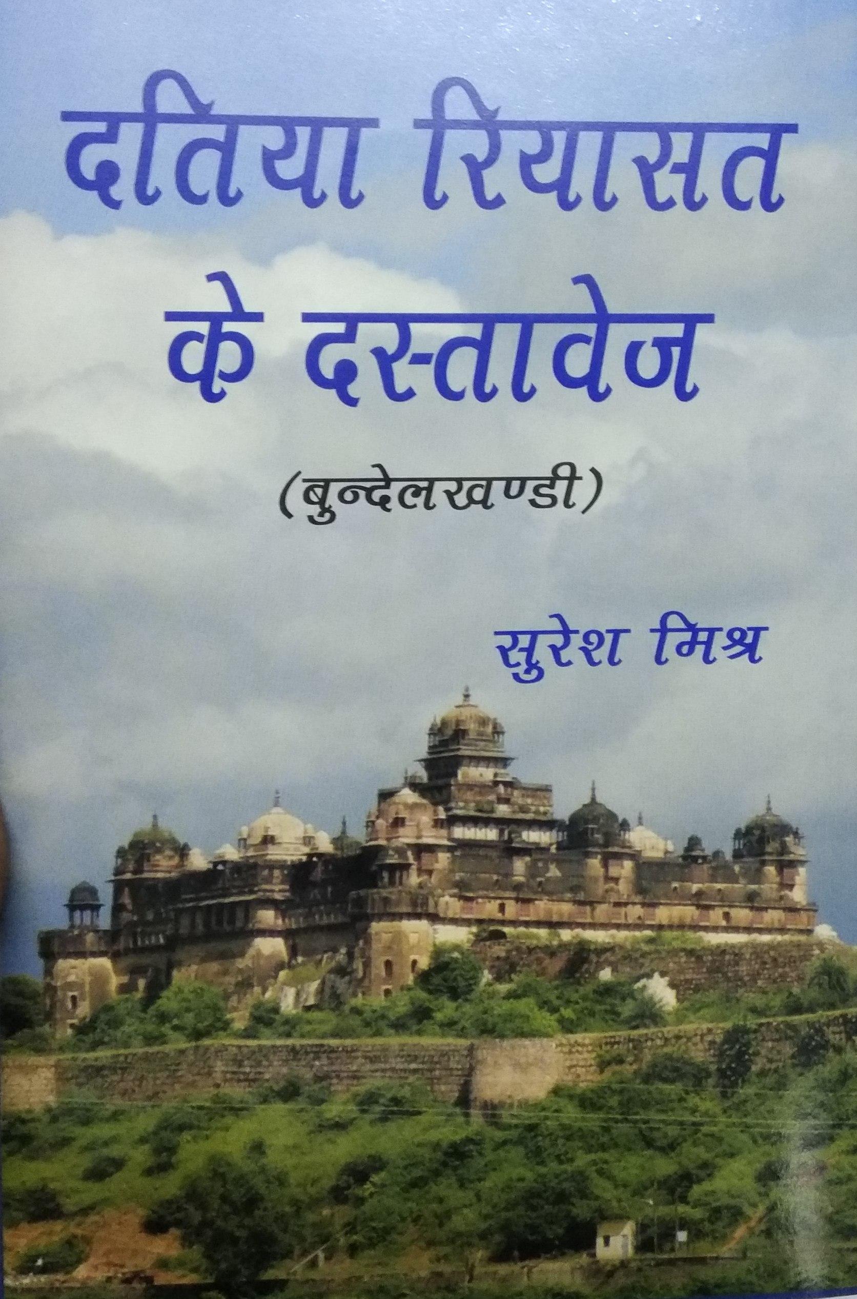Datia Riyasat ke Dastavej (Bundelkhandi) (Hindi)
