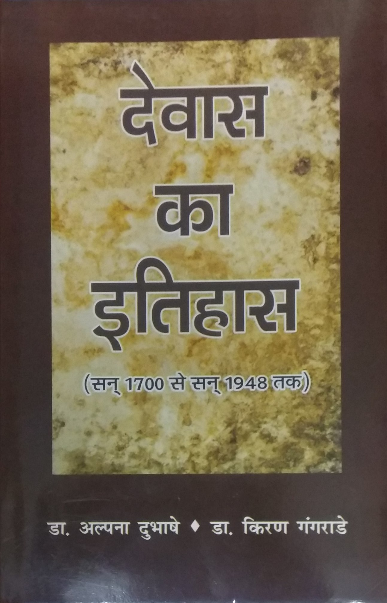 Dewas ka Itihas (1700 se 1948 Tak) (Hindi)