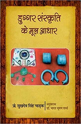 Duggar Sanskriti ke Mool Adhar (Hindi)