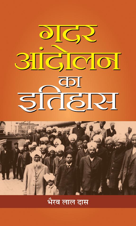 Gadar Andolan ka Itihas (Hindi)