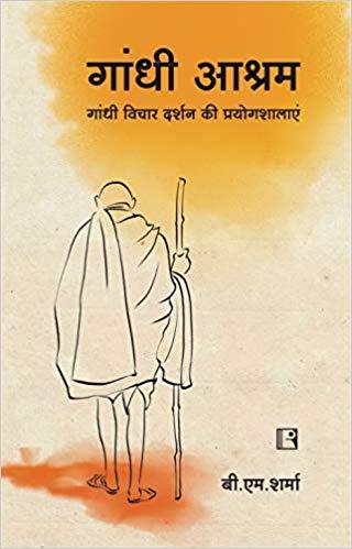 Gandhi Ashram: Gandhi Vichar Darshan ki Prayogshal…