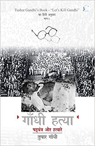 Gandhi Hatya: Shadyantra aur Hatyare (Hindi) (Pape…
