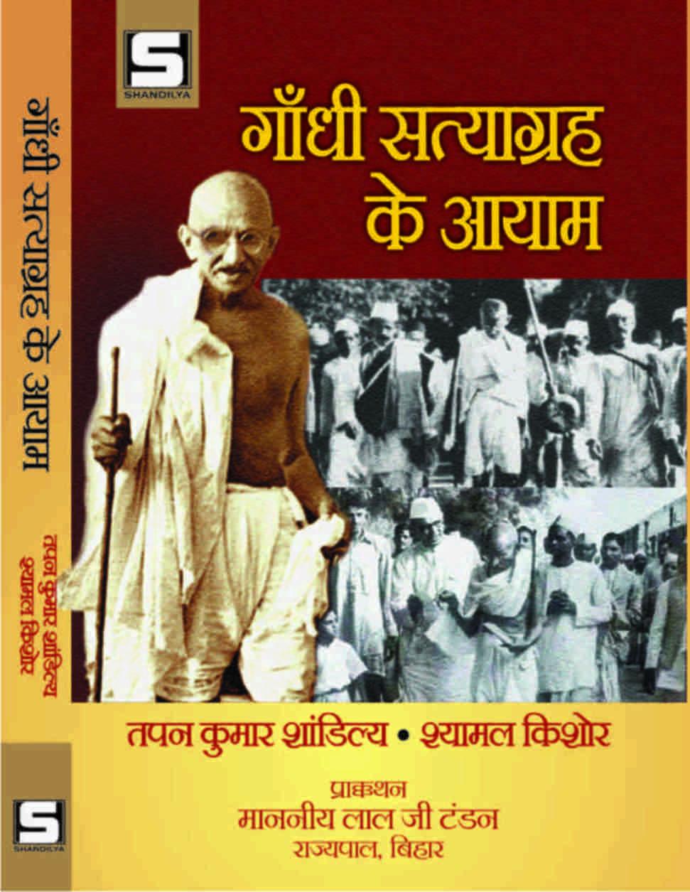 Gandhi Satyagrah ke Aayam (Hindi)