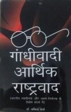 Gandhivadi Aarthik Rashtravad (Bharatiya Swadhinta…