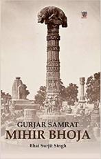 Gurjar Samrat Mihir Bhoja