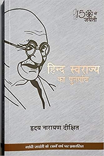 Hind Swaraj ka Punarpath (Hindi)