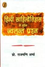 Hindi Sahityetihas Ke Kuchhek Jwalant Prashn (Hind…