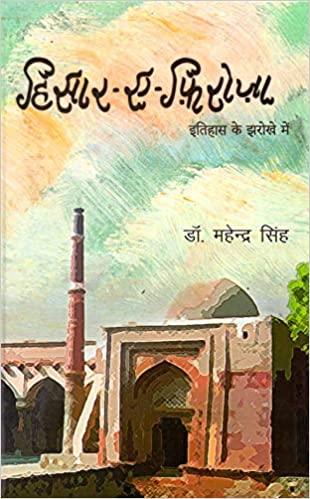 Hisar E Firoza: Itihas Ke Jharokhe Se (Hindi)
