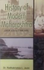 History of Modern Maharashtra (1818 AD to 1960 AD)