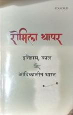 Itihas, Kaal, aur Adikalin Bharat