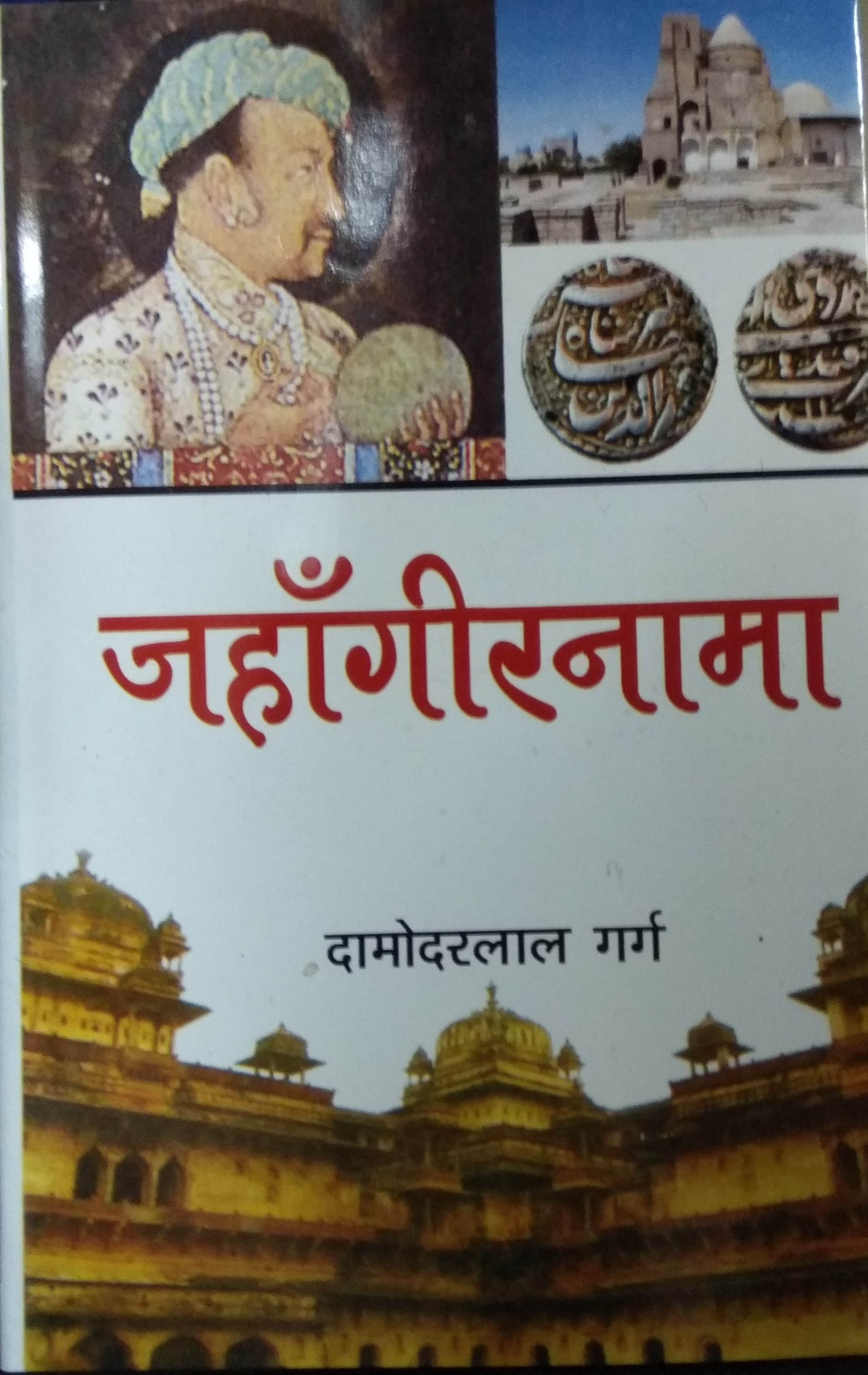 Jahangirnama (Hindi)