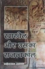 Kharvel aur uska Rajatvakal (Hindi)