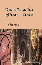 Khilji Kalin Itihas Lekhan (Hindi)