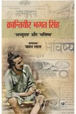 Krantiveer Bhagat Singh: Abhyudaya' Aur 'Bhavishya…
