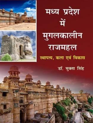 Madhya Pradesh Me Mughal kalin Rajmahal: Sthapatya…